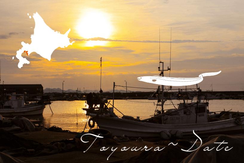 豊浦から伊達までのエリアでハモがねらえる釣り場は?